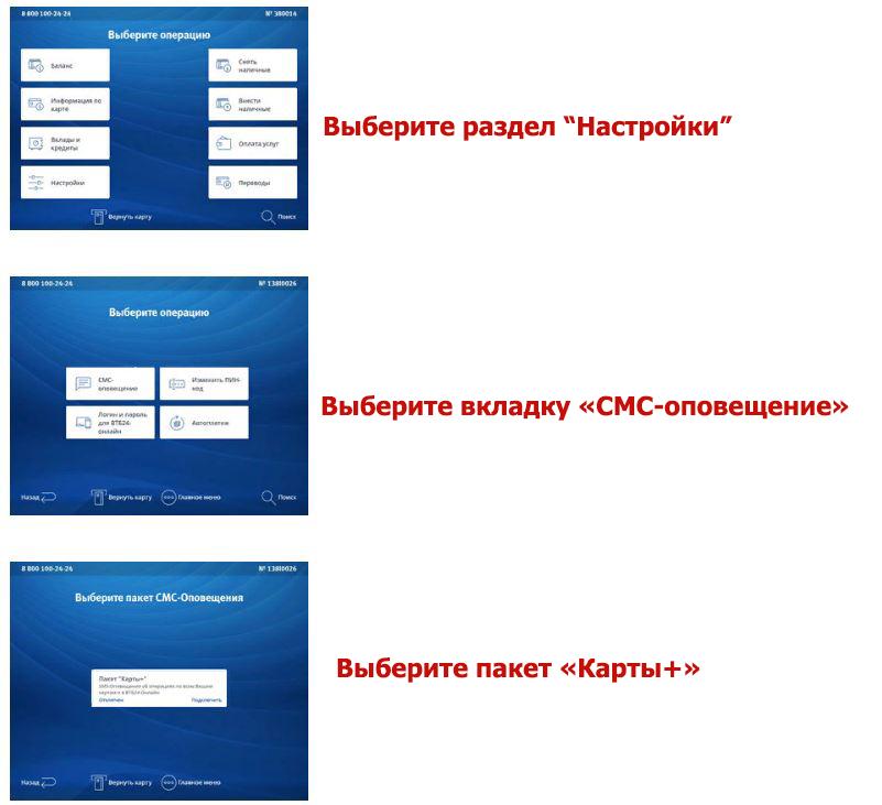 Изображение - Как подключить услугу мобильный банк от втб 24 1-2