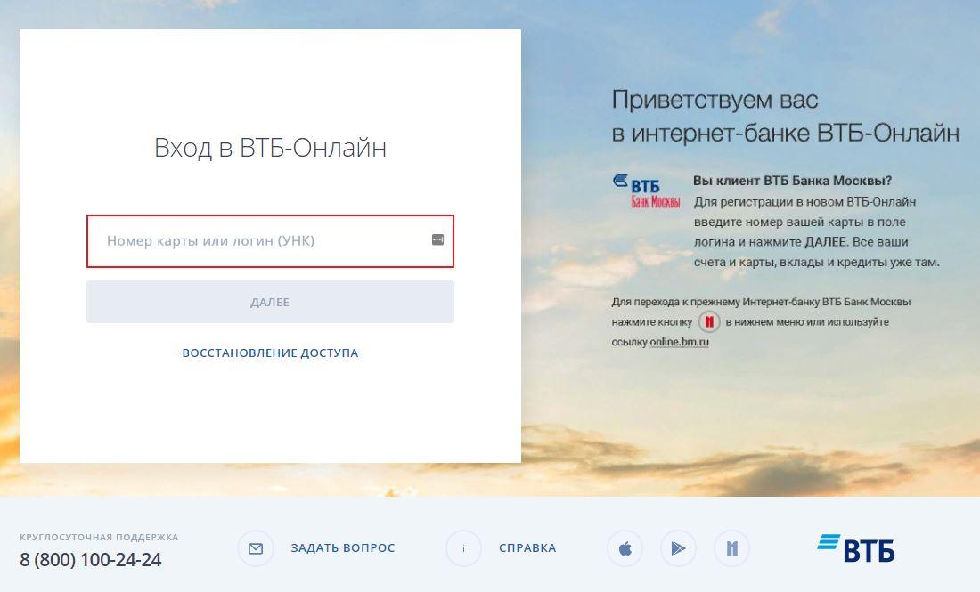 втб-24 онлайн личный кабинет войти в личный кабинет логин пароль пермь