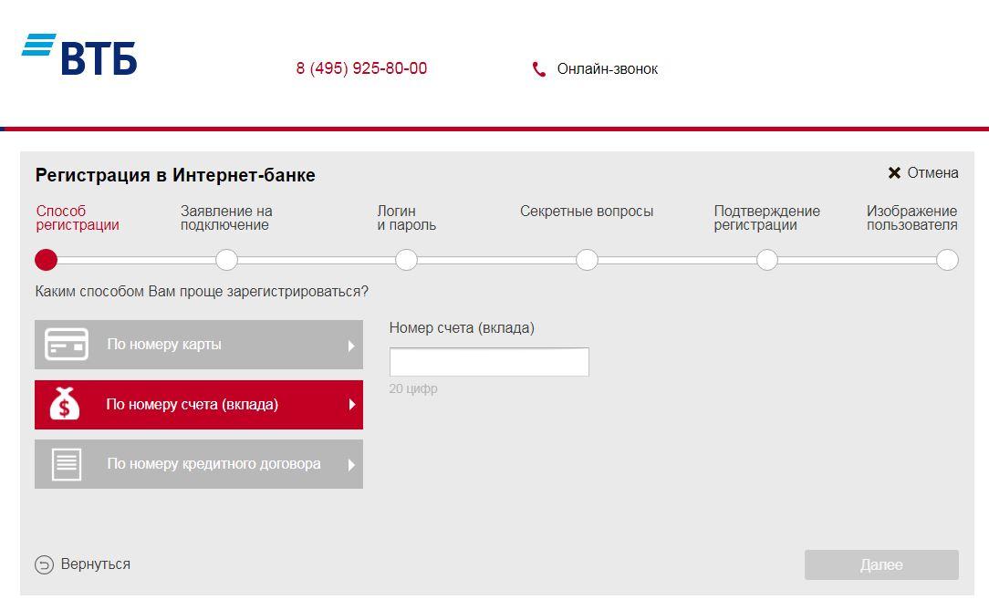 Банк втб официальный сайт личный кабинет вход москва регистрация