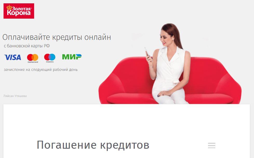 Изображение - Как через интернет оплатить кредит в банке втб 24 1-13