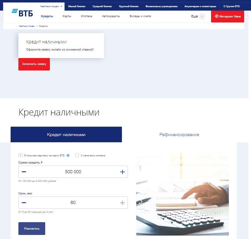 втб 24 официальный потребительский кредит проценты на кредит в банках россии