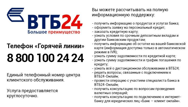 втб банк москвы официальный сайт телефон горячей взять кредит через киви кошелек