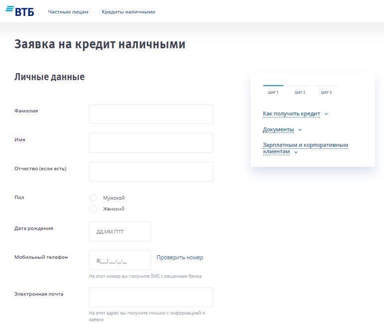 втб кредит саратов кредит на недвижимость украина