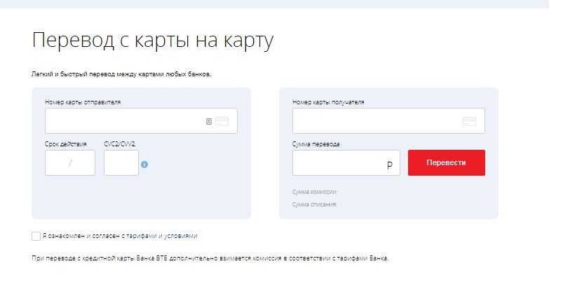 Изображение - Как через интернет оплатить кредит в банке втб 24 2-12