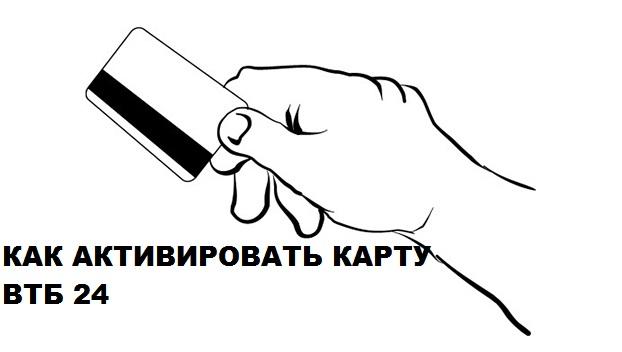 Активация банковской карты ВТБ-24 💳 через интернет