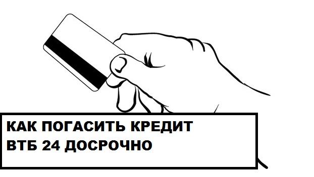 как гасить кредит в втб онлайн carmoney отзывы клиентов красноярск