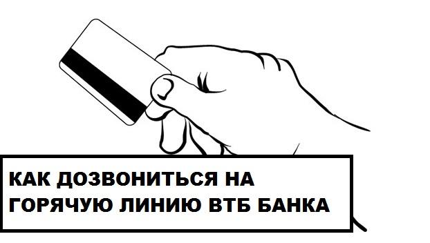 Горячая линия ВТБ 24 бесплатный телефон