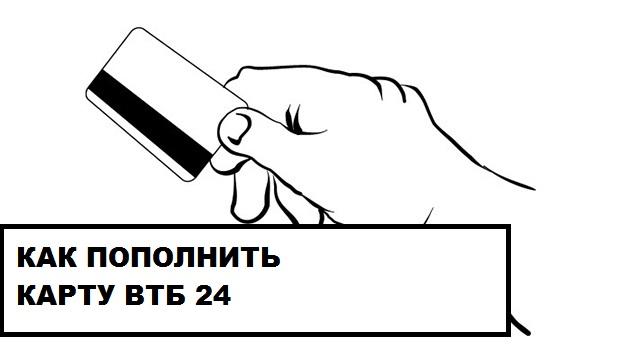 Как и где пополнить карту ВТБ: без комисии, через банкомат
