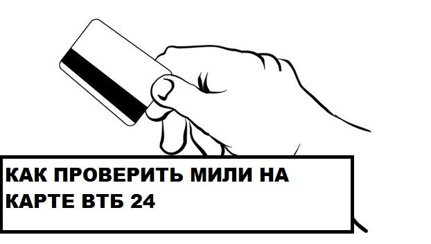 ВТБ 24 Tревел - вход в личный кабинет