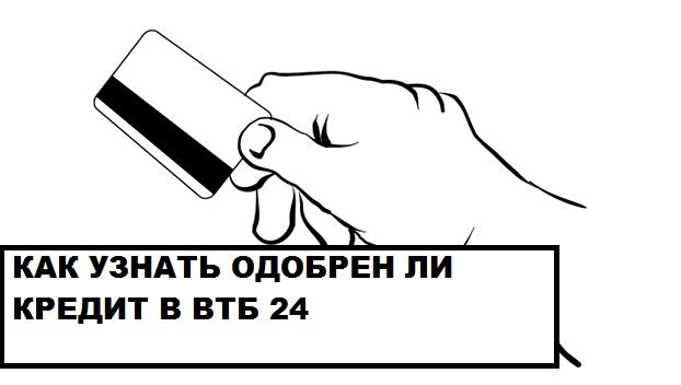 втб банк статус заявкистатистика выдачи кредитов