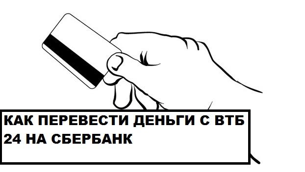 Перевод С Карты ВТБ 24 На Карту Сбербанк