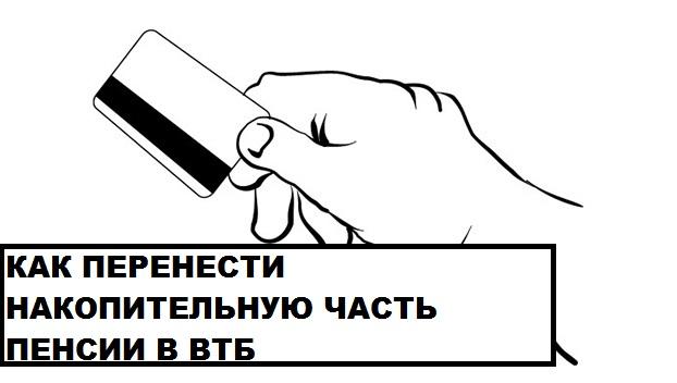 Как перевести накопительную часть пенсии в фонд банка ВТБ 24