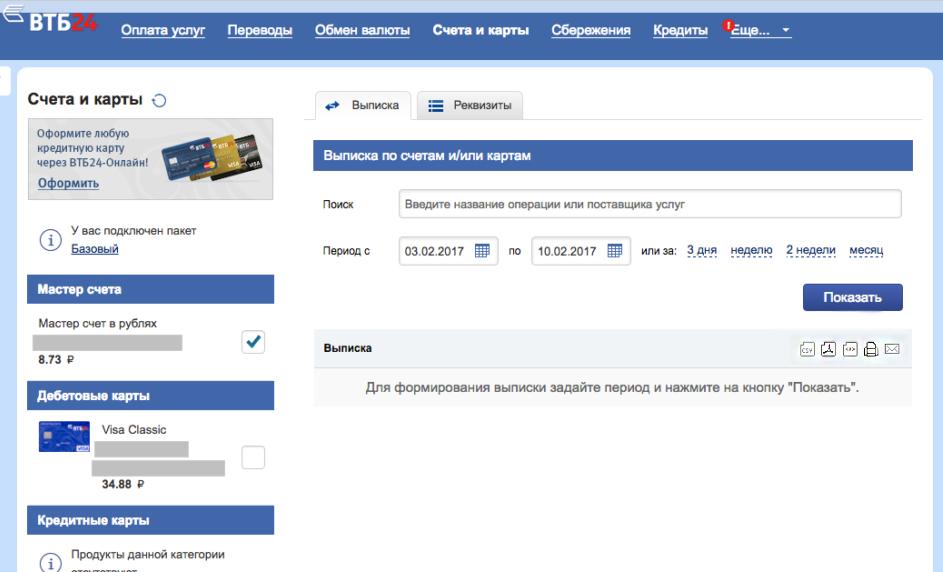 как заказать кредитную карту втб 24 через втб-онлайн займы через интернет на карту онлайн