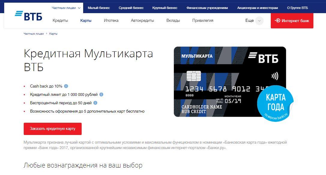 Втб подать заявку на кредитную карту
