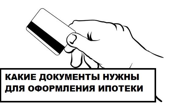 Какие документы на квартиру нужны для оформления ипотеки в ВТБ 24