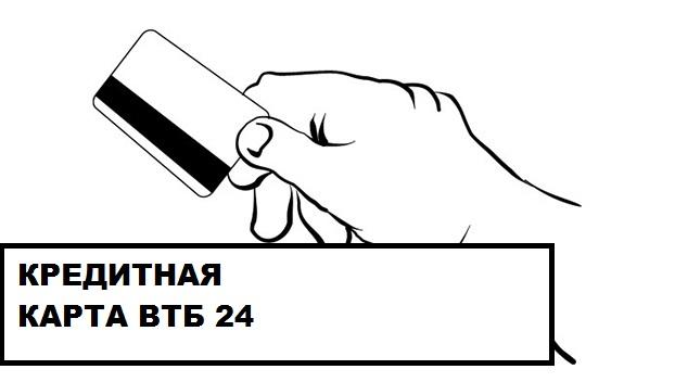 Кредитная карта ВТБ 24 - условия пользования и отзывы